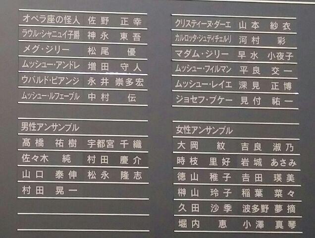 広島オペラ座へ来ました!